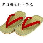 【男性用雪駄】唐津くんち 曳山草履畳表草履スポンジ底曳方にお奨めです!曳山草履 特々大寸27cm〜28cmからつくんちのお土産に人気です※実際の物と色や作りが異なる場合がございます。