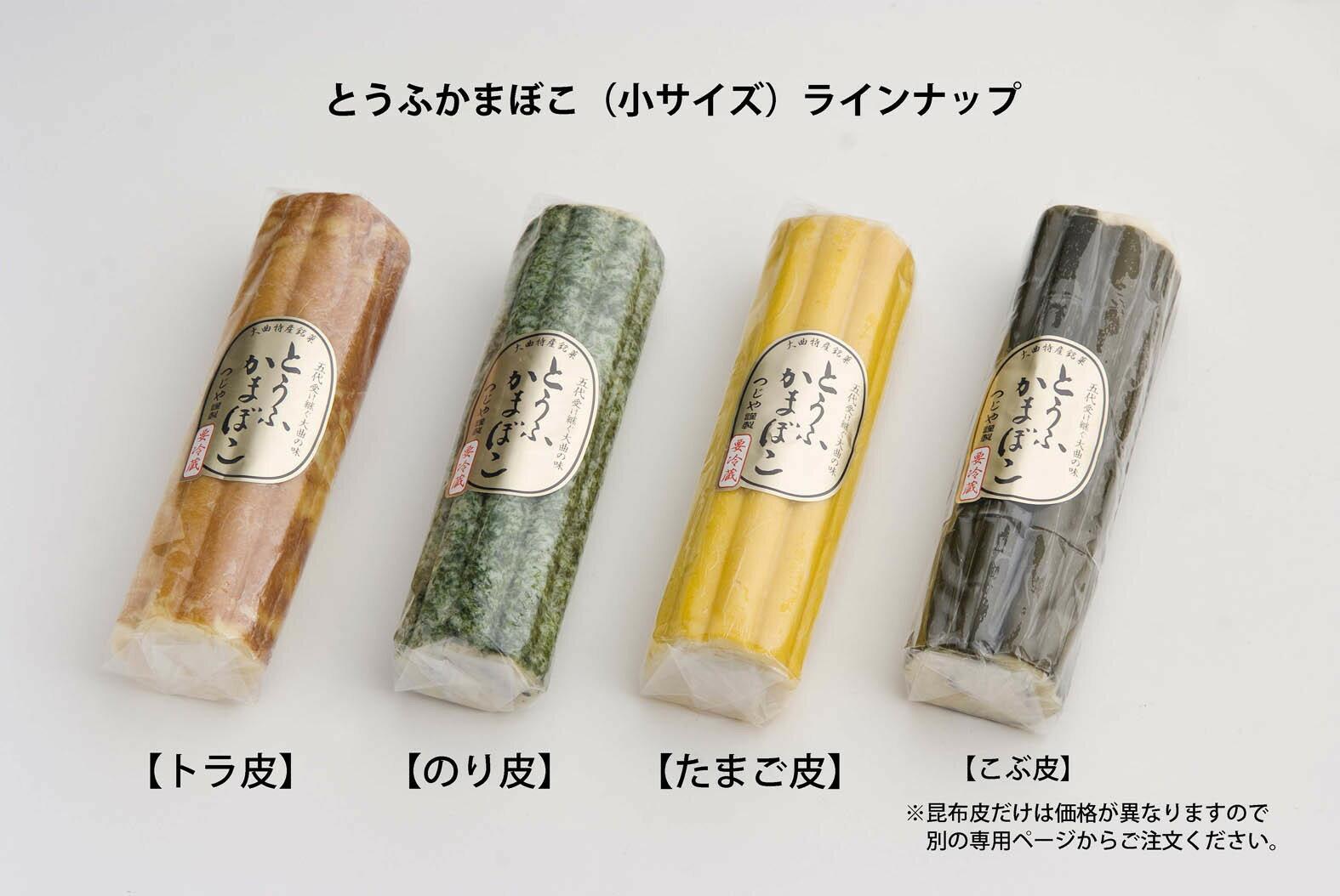 とうふかまぼこ(小サイズ)秋田で五代 手に継ぐ伝統菓子