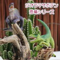 サボテン 恐竜動物【モダンスタイルF-23 ジオラマサボテンシリーズ恐竜&アニマル(電磁波吸収…