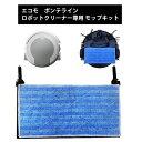 ツカモトエイム エコモ ロボットクリーナーAIM-RC21 専用モップキット tsukamotoaim ecomo