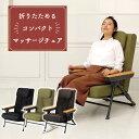 【送料無料】ツカモトエイム ポルト マッサージチェア AIM-250 tsukamotoaim porto 椅子 マッサージチェア 折りたたみ 座椅子 リクライニング ひとり掛け 一人掛け 在宅・・・