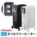 オイルヒーター ディンプレックス Dimplex オイルフリ...