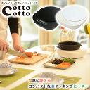 ツカモトエイム エコモ コットコット IHクッキングヒーター AIM-IH101 tsukamotoaim ecomo cottocotto 卓上 IH 調理器 白 ホワイト
