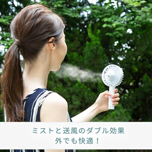 ハンディミスト扇風機duuxMysticDXMF01(GY)DXMF02(WT)ミストハンディファンポータプルコンパクト携帯扇風機充電式USB仕様熱中症対策ヨーロッパ家電