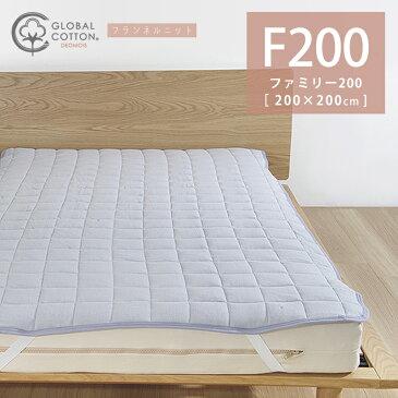 発熱するコットン「デオモイス」 フランネルニットの敷きパッド ファミリーサイズ200 200×200cm
