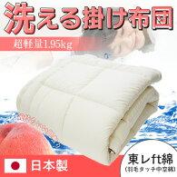 洗える掛け布団シングルサイズ150*210洗える寝具掛け布団抗菌防臭