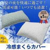冷感アウトカバー 枕カバー43*63cm LOHATEX ラテックス高反発枕 ボールチップピロー大サイズ対応冷感カバー首こり 肩こり 腰痛