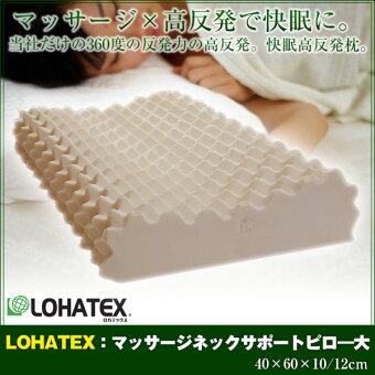 ラテックス高反発枕LOHATEXマッサージネックピロー大サイズ40*60cm
