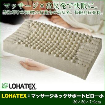 ラテックス高反発枕LOHATEXマッサージネックピロー小サイズ30*50cm