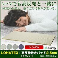 ロハテックス【新製品】厚さ2.5cmファスナー付アウトカバー取り外し・洗濯可能シングル100×200×2.5cm