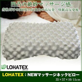 ラテックス高反発枕LOHATEXマッサージネックピロー中サイズ