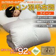 【送料無料】テフロン加工であったかふんわり仕上げテフロン羽毛布団掛け布団クイーンロングサイズ210×210