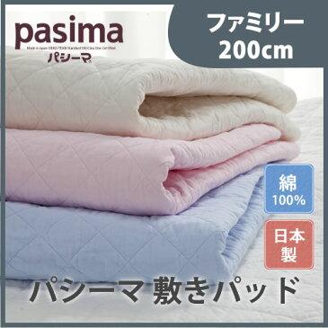 ガーゼと脱脂綿の快適寝具 パシーマEX 敷きパッド 200*210 ファミリーサイズ