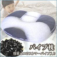 抗菌防臭パイプ枕サイズ38*60cm(エラストマーパイプと備長炭パイプ)の組み合わせ枕の向きは上下お好きな方面を首元使用可能5つのポケットごとに高さ調節が可能もちもちとした柔らかさ・復元力