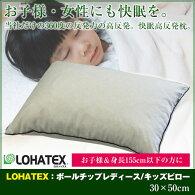 ラテックス高反発枕LOHATEXボールチップピロー小サイズ30*50cm