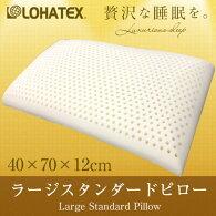 ロハテックスワイド枕7040x70cmマッサージスタンダード