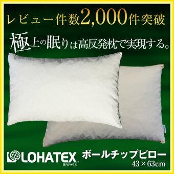 ラテックス高反発枕LOHATEXボールチップピロー大