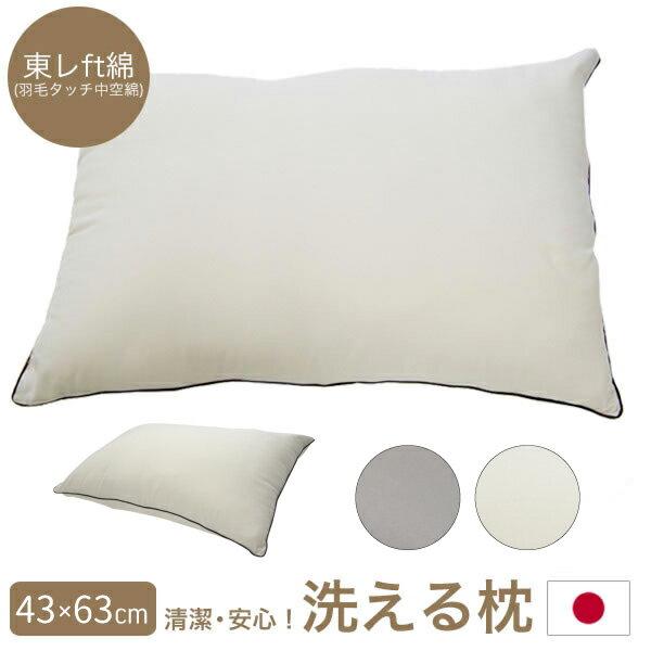 洗える 枕 洗える枕は毎日清潔・安心! 洗濯可能 ウォッシャブル 軽量 軽い 桃のような肌触り 日本製 国産 寝具 掛け布団 抗菌 防臭 清潔 おすすめ