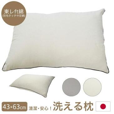 洗える 枕 洗える枕は毎日清潔・安心! 日本製 おすすめ