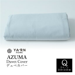 YARN AZUMA 掛けカバー クイーンサイズ 210cm × 210cm 掛け布団カバー 掛け カバー ファスナー オーガニック コットン ピンク ブルー 綿100% プレゼント 贈答品 贈り物 ギフト おすすめ