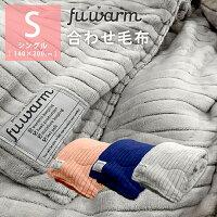 【お買い物マラソン半額クーポン対象商品ポイント10倍】FUWARM合わせ毛布シングルサイズ140×200cmFUWARM寝具毛布とろふわマイクロファイバー軽量素材発熱蓄熱効果吸放湿保温生地