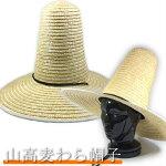 農作業帽子麦大円