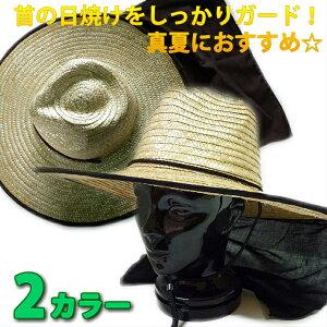 首が焼けない作業用帽子 農作業や釣りに最適です。【麦わら帽子】【農作業 帽子 UV 帽子 日よけ 帽子 ガーデニング 帽子】【帽子 メンズ レディース おしゃれ UVカット 紫外線 日焼け つば広 父の日 春 夏 首 首ガード】