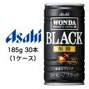 【個人様購入可能】[取寄] 送料無料 アサヒ ワンダ ブラック 185g 缶 30本 (1ケース) 42099