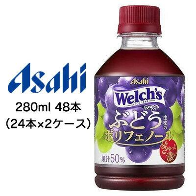 水・ソフトドリンク, 野菜・果実飲料  Welchs( ) 50 PET 280ml 48 ( 242 ) 42394