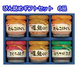 [個人様購入可能]●送料無料 [sss] びん詰 ギフト セット 6品 佃煮 鮭 たらこ 食品 ギフト 30503