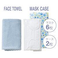 [個人様購入可能]●送料無料 国産 マスク & マスク ケース & フェイスタオル 9品 タオル マスク ギフト セット 30196