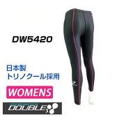 ●代引き不可 (送料無料) Double3 DW5420 レーシングロングスパッツ トリノクール素材使用【日本製】 DW5420 PK 50169
