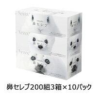 ネピア鼻セレブティッシュペーパー200組3箱×10パック