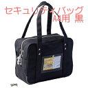 【個人様購入可能】●送料無料 ヒサゴ セキュリティバッグA4用黒 (BGK03)71259