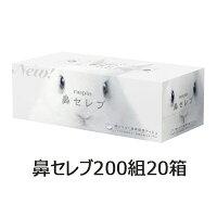 ネピア鼻セレブティッシュペーパー200組20箱入