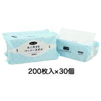 水に流せるペーパータオルL200H×30個入