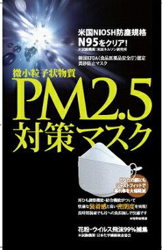 【法人・企業様限定販売】[sss]マスク【PM2.5】1枚×50袋 PM2.5 対応 マスク N-95 花粉 03163