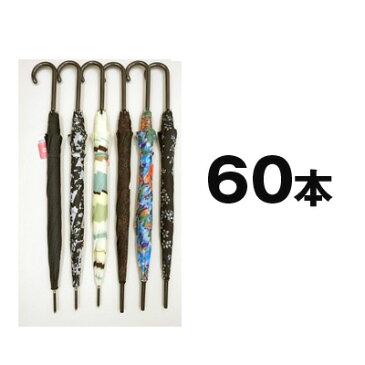 【個人様購入可能】[sss]●代引き不可 527 60cm レディース柄ジャンプ傘 60本 5074