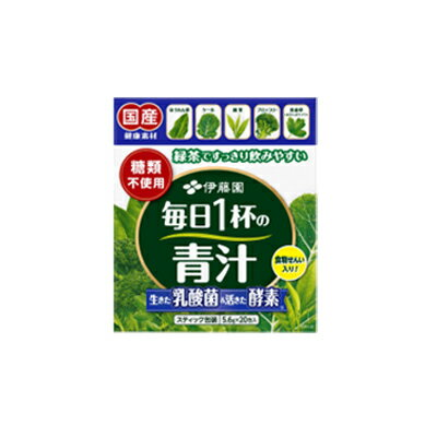 ●代引き不可 (送料無料) 伊藤園 緑茶すっきり飲みやすい 毎日1杯の青汁 無糖不使用タイプ 5.6g×20包×10箱×2ケース 49122