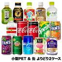 【個人様購入可能】●代引き不可 コカ・コーラ 小型 PET & 缶 よりどり 2ケース 組み合わせ自由 47022