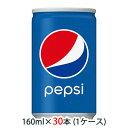 【個人様購入可能】[取寄] 送料無料 サントリー ペプシ ( pepsi ) コーラ 160ml 缶 30本 (1ケース) 48320