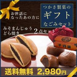 ギフト2,980円