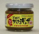 (株)ユーユーワールド 月星食品(株)宇都宮餃子会監修 ご飯にかけるギョーザスタンダード 100g