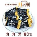 カカオ80 90g ピュアレ 高カカオ おつまみ 個包装