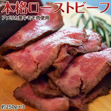 ローストビーフ 約250g×3本 特製タレ1本付き ご飯のお供 送料無料 アメリカ産牛肉 ご飯のおとも おつまみ 酒の肴 牛肉 冷凍