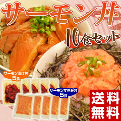 大人気サーモンを便利な使いきり丼セットに!《送料無料》サーモン丼10食セット 漬け丼(80g×5...