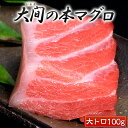 送料無料 日本一のブランド「大間の本まぐろ」大トロ(約100g)※冷凍
