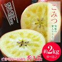 青森県産 ちょっと訳あり「こみつりんご」6〜12玉 約2kg <秀A品> 色ムラ・小さな傷など…