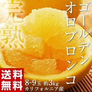 《送料無料》カリフォルニア産 ゴールデンオロブロンコ 8〜9玉 約3kg frt ☆