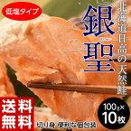 ≪送料無料≫北海道日高産 大型で美しい天然鮭 『銀聖』 1切れ×10パック ※冷凍 sea ○